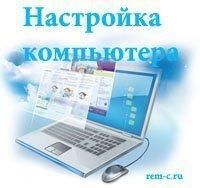 Настройка компьютеров в Тамбове